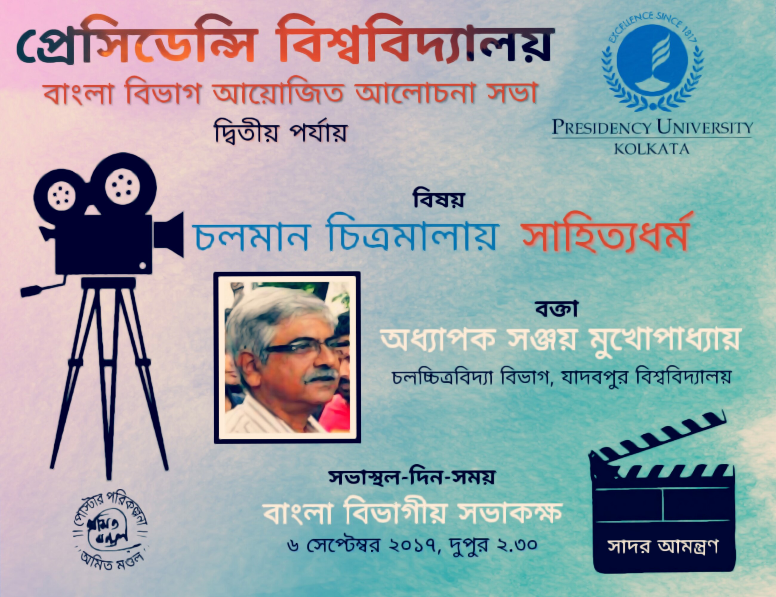 E Resourcespresidency Developing Better Research Environment At Wiring Meaning In Bengali 0230 Pm The Department Of Speaker Dr Sanjay Mukhopadhyay Professor Film Studies Jadavpur University Subject