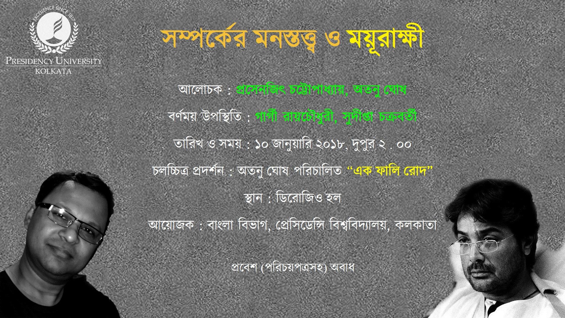 Amal Chakraborty Engineering Physics Pdf